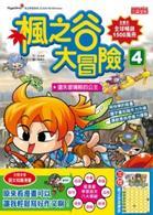 Link to an enlarged image of 楓之谷大冒險 (04)遺失玻璃鞋的公主