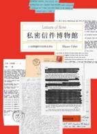 Link to an enlarged image of 私密信件博物館:125封跨越時空的雋永書信