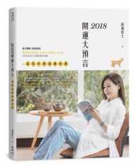 Link to an enlarged image of 2018富狗年開運大預言&開運農民曆(隨書附贈日進斗金錢母袋)