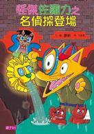 Link to an enlarged image of 怪傑佐羅力 (24)怪傑佐羅力之名偵探登場