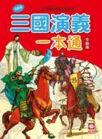 Link to an enlarged image of 三國演義一本通【革新版】