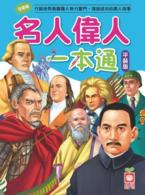 Link to an enlarged image of 名人偉人一本通(平裝版)