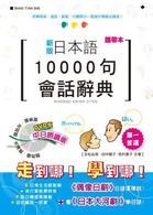 Link to an enlarged image of 新版日本語10000句會話辭典中日朗讀版(50K