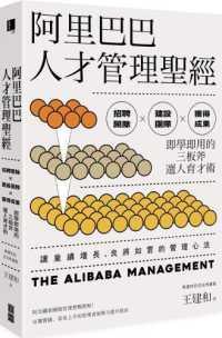Link to an enlarged image of 阿里巴巴人才管理聖經:招聘開除×建設團