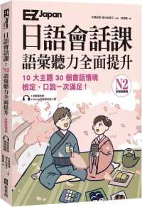 Link to an enlarged image of EZ Japan日語會話課:N2語彙聽力全面提升