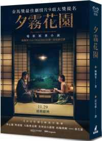 Link to an enlarged image of 夕霧花園(曼布克獎決選,金馬獎九項入圍