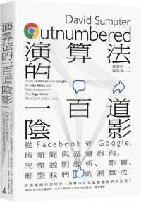 Link to an enlarged image of 演算法的一百道陰影:從Facebook到Google