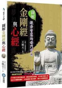Link to an enlarged image of 圖解金剛經與心經般若智慧的佛門寶典