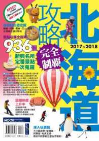 Link to an enlarged image of 北海道攻略完全制霸2017-2018(絕版)
