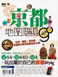 Link to an enlarged image of 地圖隨身GO-京都地圖隨身GO