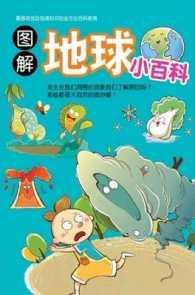 Link to an enlarged image of 图解小百科 : 图解地球小百科