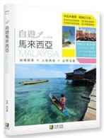 Link to an enlarged image of 自遊馬來西亞:祕境探索╳人氣美食╳必帶