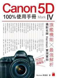 Link to an enlarged image of Canon 5D Mark IV 100% 使用手冊