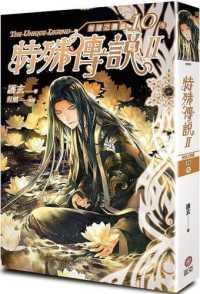 Link to an enlarged image of 特殊傳說Ⅱ恆遠之晝篇 (10)完