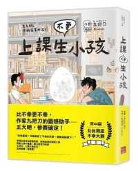 Link to an enlarged image of 上課不要生小孩