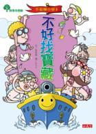 Link to an enlarged image of 不偷懶小學3:不好找寶藏