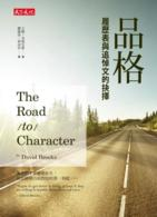 Link to an enlarged image of 品格
