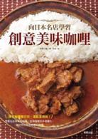 Link to an enlarged image of 向日本名店學習創意美味咖哩