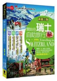 Link to an enlarged image of 開始在瑞士自助旅行(新第三版)