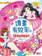Link to an enlarged image of 漫畫兒童卡內基 (26)讀書有效率的18個時間