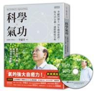 Link to an enlarged image of 科學氣功:李嗣涔博士30年親身實證,每天1