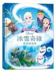 Link to an enlarged image of 冰雪奇緣精彩故事集(中英雙語對照)