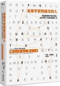Link to an enlarged image of 為單字安排座位的人:美國最暢銷字典的幕