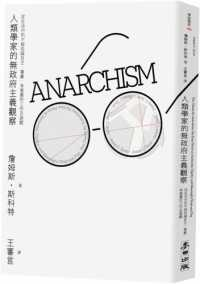 Books Kinokuniya: 人類學家的無政府主義觀察:從生活中的不/ 詹姆斯.斯科特(9789863448860)