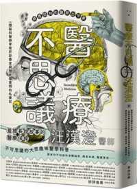Link to an enlarged image of 醫療不思議:顛覆認知的醫學古今事,一個