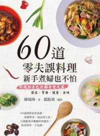 60道零失誤料理:新手煮婦也不怕 9789863589716