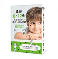 Link to an enlarged image of 弄懂6-12歲孩子的內心X情緒X行為問題:心