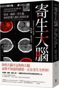 寄生大腦:病毒、細菌、寄生蟲,如何影響人 9789863597872