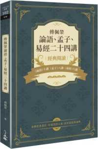 Link to an enlarged image of 傅佩榮論語、孟子、易經二十四講