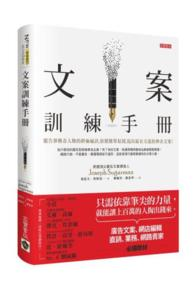 Link to an enlarged image of 文案訓練手冊