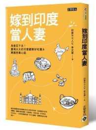 Link to an enlarged image of 嫁到印度當人妻 - 為愛忍下去!臺灣太太