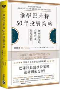 Link to an enlarged image of 偷學巴菲特50年投資策略:股神長抱的20間