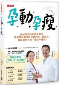 Link to an enlarged image of 孕動.孕瘦:從快樂孕動到產後剷肉,專業