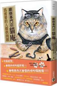 維修專門店 貓庵:為需要的人出借肉球 9789863618263