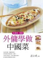 Link to an enlarged image of 外傭學做中國菜(中菲印對照)