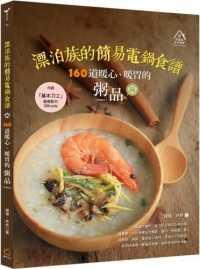 Link to an enlarged image of 漂泊族的簡易電鍋食譜:160道暖心、暖胃的