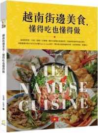 越南街邊美食,懂得吃也懂得做 9789863641513