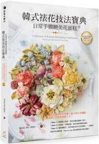 Link to an enlarged image of 韓式裱花技法寶典:日常手做絕美花蛋糕