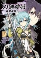 Link to an enlarged image of Sword Art Online 刀劍神域 幽靈子彈 (01)