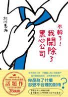 Link to an enlarged image of 不幹了!我開除了黑心公司