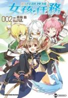 Link to an enlarged image of Sword Art Online 刀劍神域 女孩任務 (02)