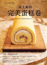 Link to an enlarged image of 一流主廚的完美蛋糕卷