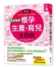 Link to an enlarged image of 最新版全彩圖解懷孕‧生產‧育兒大百科