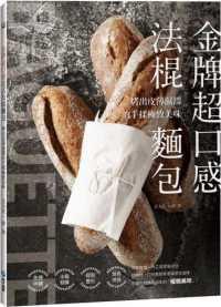 金牌超口感法棍麵包:烤出皮薄濕潤的手揉極 9789863712084