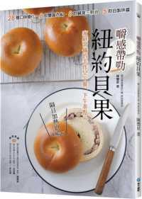 Link to an enlarged image of 嚼感帶勁!紐約貝果:隔日加熱也Okay!28