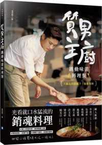 Link to an enlarged image of 質男主廚,跳動味蕾料理餐:不藏私特調醬